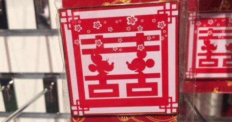 Minnie & Mickey - Shanghai Inspired Pin
