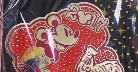 Hong Kong Disneyland Cast Member Chinese New Year Pin