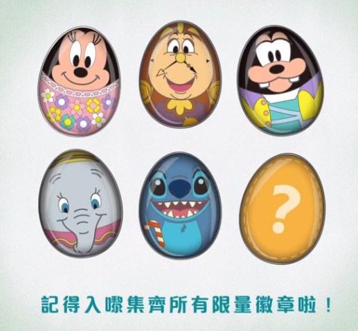 Hong Kong Disneyland Magic Access Easter Pins