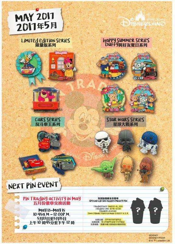 Hong Kong Disneyland May 2017 Pin Flyer