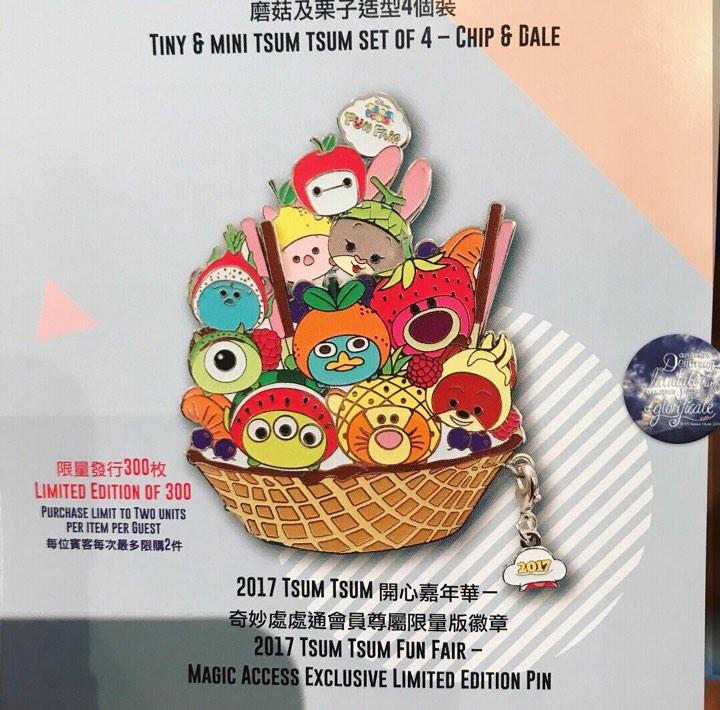 2017 Tsum Tsum Fun Fair Pin