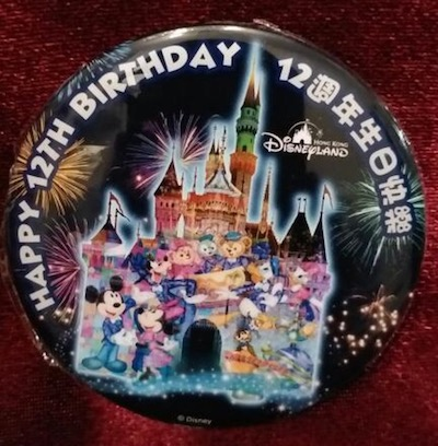 Hong Kong Disneyland 12th Anniversary Button