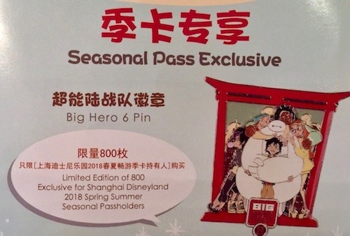 Big Hero 6 Seasonal Pass Exclusive Pin - Shanghai