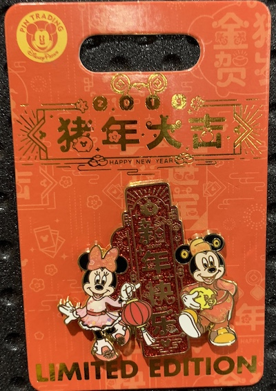 Lunar New Year 2019 Disney Pin