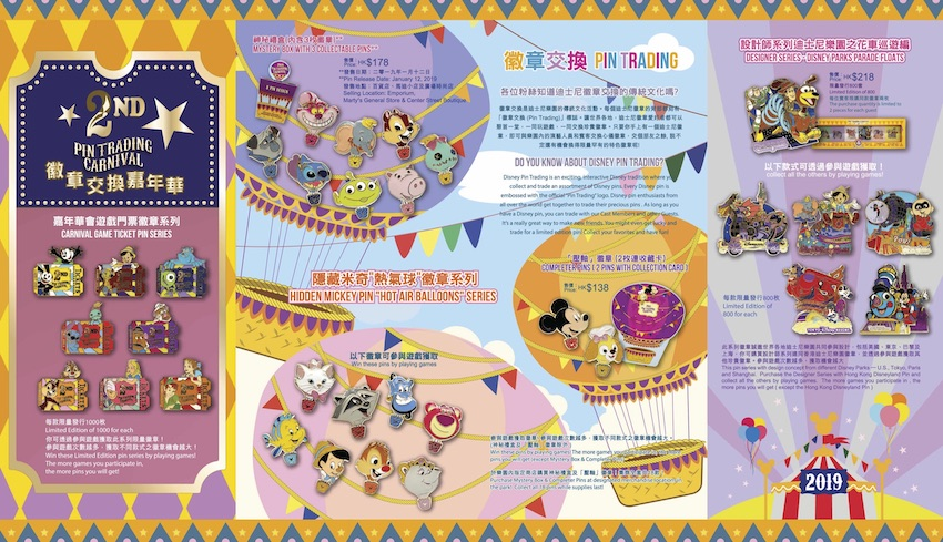 2nd Pin Trading Carnival 2019 Disney Pins