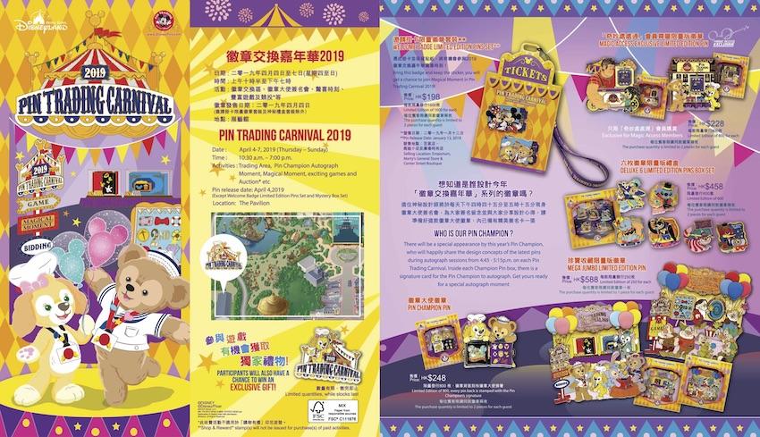 Pin Trading Carnival 2019 Disney Pins