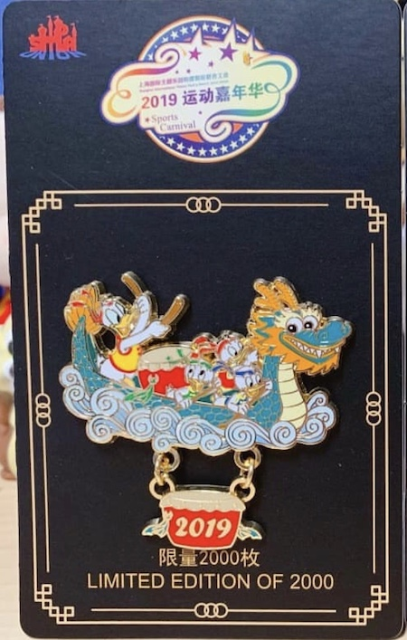 Shanghai Disney Sports Carnival 2019 Pin