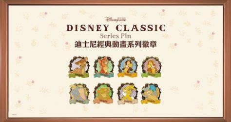 Disney Classic Series Pin