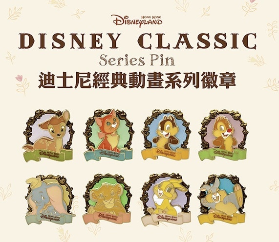 Disney Classic Series Pin at Hong Kong Disneyland