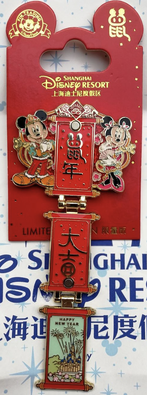 Double Hinged Chinese New Year 2020 Shanghai Disney Pin