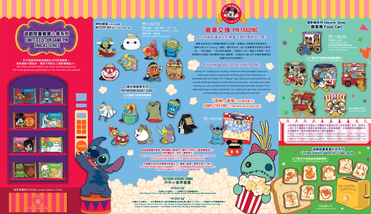 Pin Trading Carnival 2020 HKDL Pins