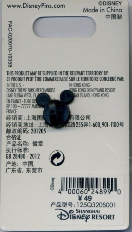 Back of Mushu Shanghai Disney Resort Cast Member Name Tag Pin