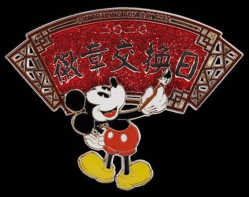 Pin Trading Fun Day 2020 Logo Pin