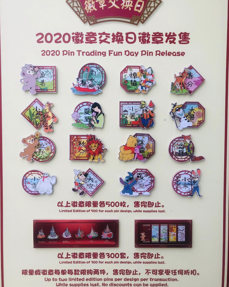 Pin Trading Fun Day 2020 Pin Releases at Shanghai Disneyland