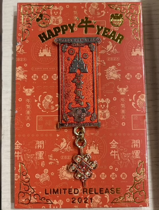 Lunar New Year 2021 Passholder Pin