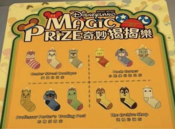 Magic Prize Sock Pins